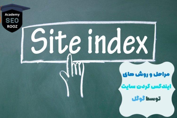 روش های ایندکس کردن سایت توسط گوگل