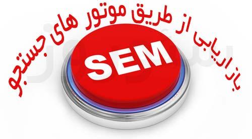 بازاریابی از طریق موتورهای جستجو - SEM