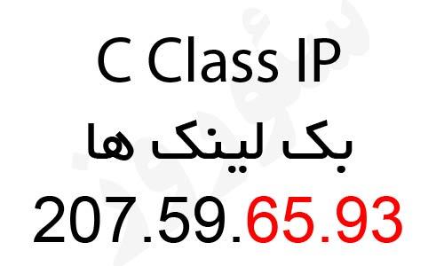 c class ip بک لینکا