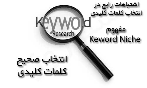 انتخاب کلمات کلیدی مناسب - keyword niche - resaerch