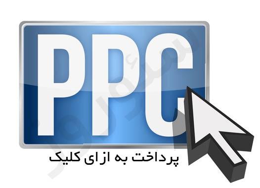 ppc پرداخت به ازای کلیک
