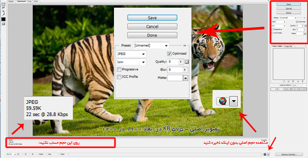 کاهش حجم تصویر بدون افت کیفیت در فتوشاپ