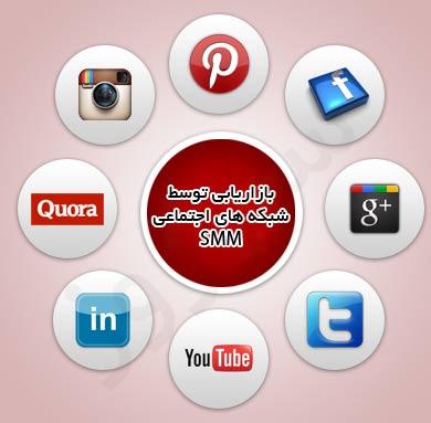 smm بازاریابی توسط شبکه های اجتماعی