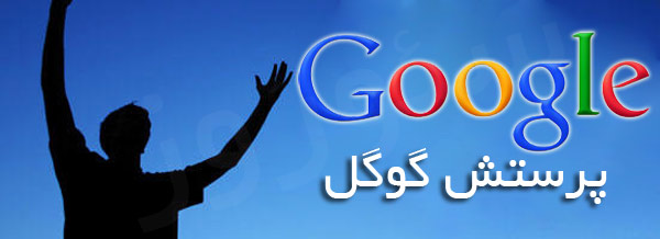 پرستش گوگل