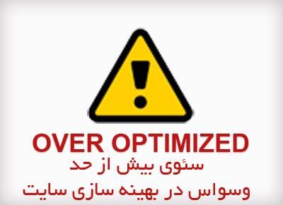 over optimization - سئو و بهینه سازی بیش از حد