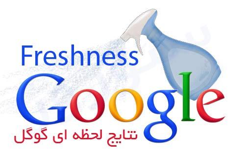 خاصیت Freshness گوگل