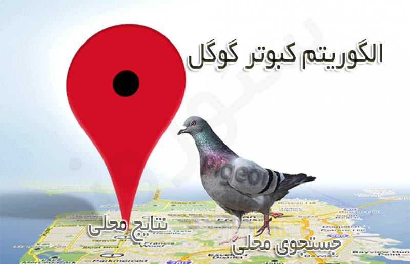 الگوریتم کبوتر گوگل - Pigeon Algorithm