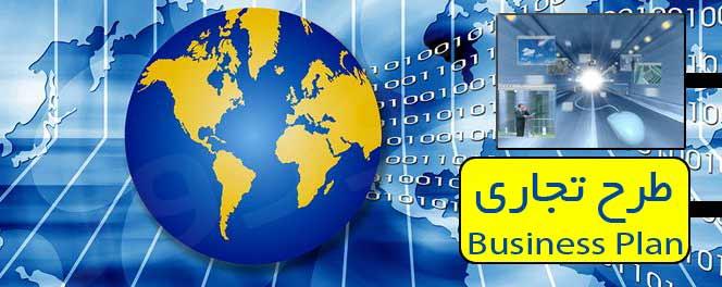 طرح تجاری وب سایت و کسب و کار اینترنتی