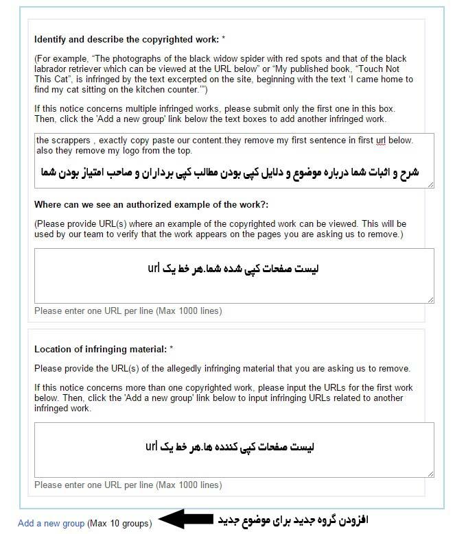 گزارش کپی کننده ها به گوگل - فرم dmca