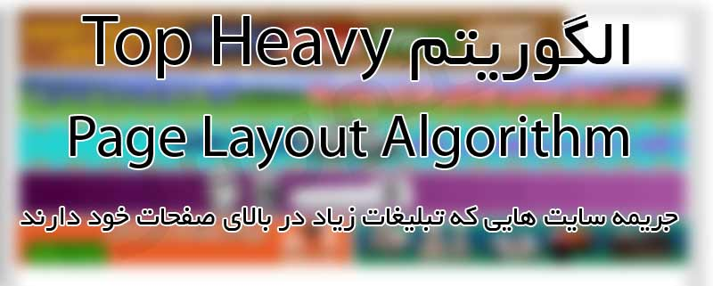 الگوریتم top heavy