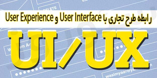 رابطه طرح تجاری با UI و UX