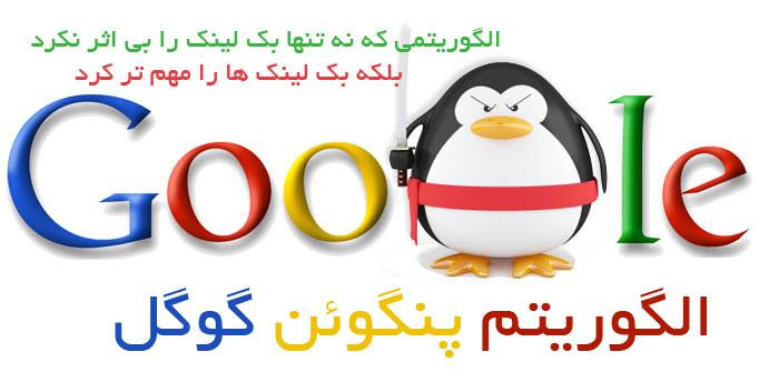 الگوریتم پنگوئن ۴ گوگل – از ۹۱ تا ۹۵ | Penguin Update 2016