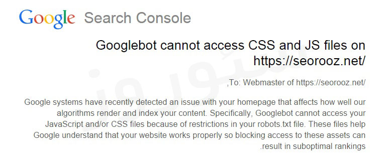 google bot can not access to css and js file پیام گوگل عدم دسترسی