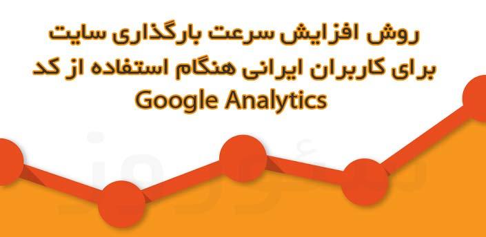 افزایش سرعت لود سایت و کد گوگل انالایتیکس