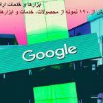 تمامی محصولات،ابزارها و خدمات ارائه شده توسط گوگل