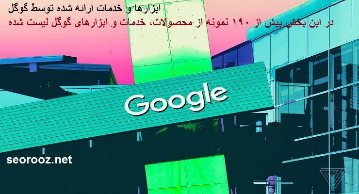 ابزارها و خدمات ارائه شده توسط گوگل