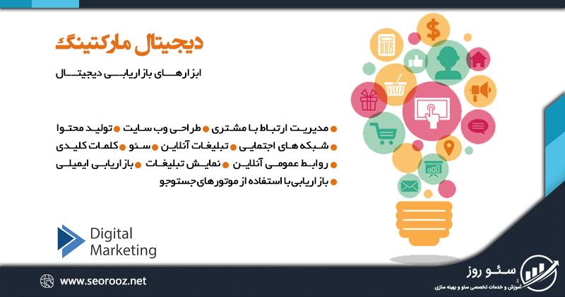 ابزارهای بازاریابی دیجیتال