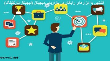 ابزار رایگان بازاریابی دیجیتال برای بهبود تجارت الکترونیک