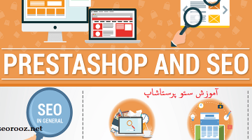 آموزش سئو و بهینه سازی فروشگاه اینترنتی ایجاد شده با پرستاشاپ