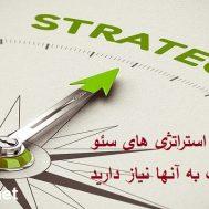 استراتژی های سئو