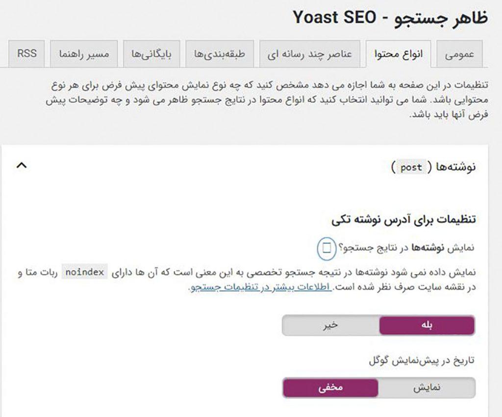 تنظیمات برای آدرس نوشته تکی و تاریخ در پیش نمایش گوگل یواست