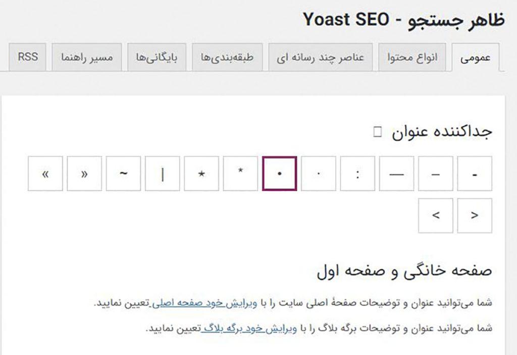 جداکننده عنوان و تنظیم صفحه اول سایت افزونه یواست