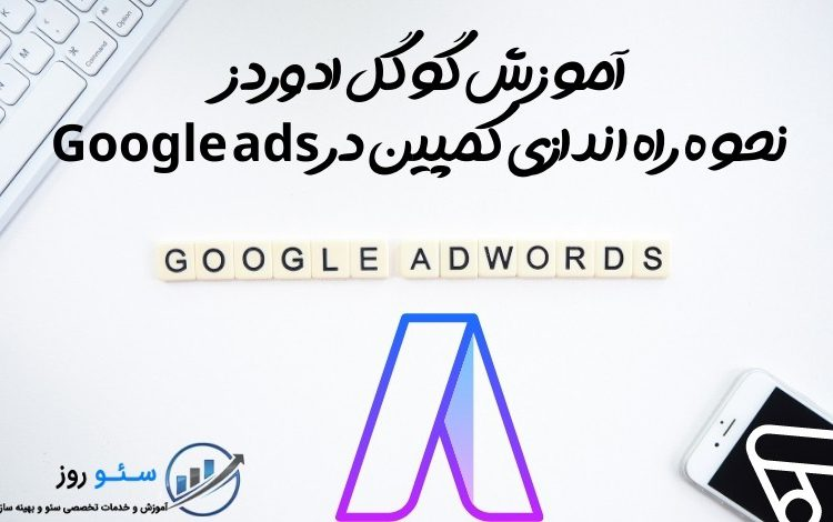 آموزش گوگل ادز