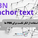 استفاده از انکر تکست برای PBN ها