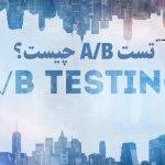 تست A/B یکی از انواع تست های آنلاین به شمار می رود.