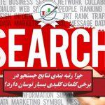 چرا رتبه بندی نتایج جستجو در برخی کلمات کلیدی بسیار نوسان دارد؟ (1)