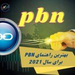 بهترین راهنمای PBN برای سال 2021