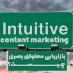 بازاریابی محتوای بصری