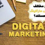 انواع دیجیتال مارکتینگ