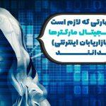 مهارت های دیجیتال مارکتر