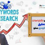 اشتباهات در تحقیق کلمات کلیدی
